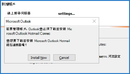 Outlook Hotmail Connector 提示