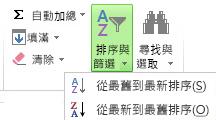[常用] 索引標籤上的 [排序與篩選] 按鈕