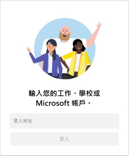 登入 Microsoft Teams