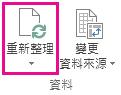 [分析] 索引標籤的 [重新整理] 按鈕