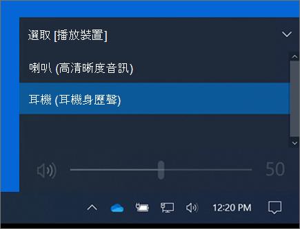 工作列音量控制上的播放裝置選取。