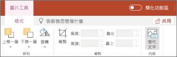 PowerPoint Online 中影像功能區上的 [替代文字] 按鈕。