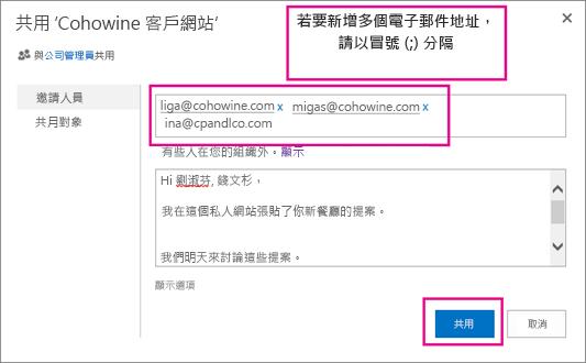 輸入應收到子網站存取邀請之客戶的電子郵件地址。