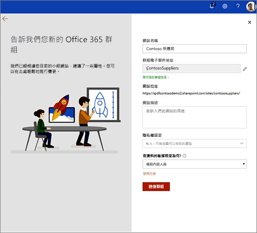 這是新的 O365 群組的 [屬性] 頁面。