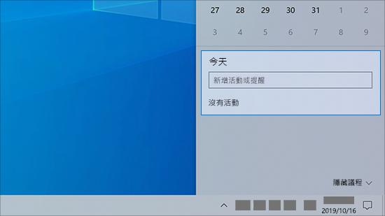 電腦工作列上的日曆項目欄位