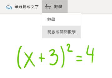 Windows 10 版 OneNote 中的 [數學] 按鈕選項