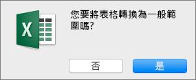 將表格轉換為一般範圍的確認訊息