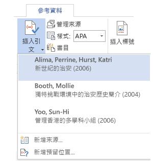 文件中的引文清單。