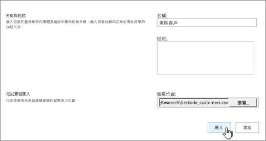醒目提示匯入已填寫名稱和檔案位置的新增 App 對話方塊