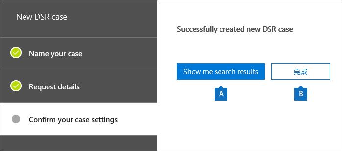 開始搜尋,或直接關閉新 DSR 大小寫頁面