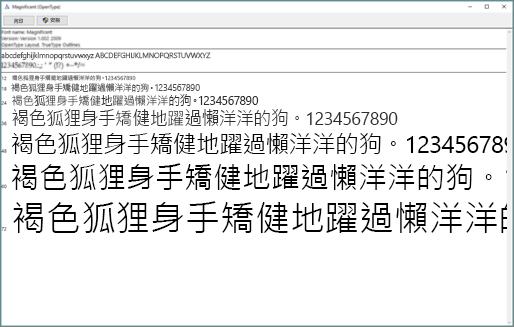 Windows 字型預覽程式可讓您在 Windows 電腦上預覽及安裝字型。