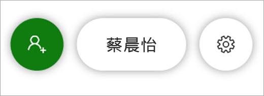 Whiteboard 共用功能表
