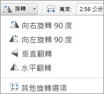 Mac 版 Office 圖案旋轉功能表