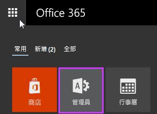顯示 Office 365 App 啟動器,其中醒目提示 [系統管理]。