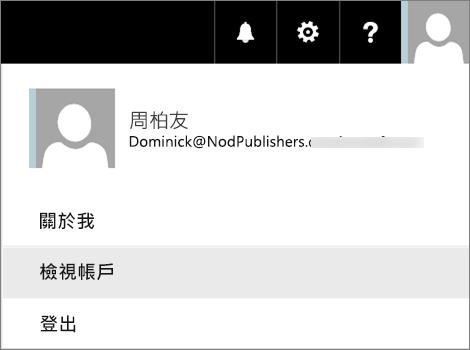 已選取 [檢視帳戶] 選項的使用者功能表。