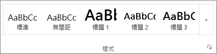 [常用] 索引標籤的 [樣式] 群組中,顯示 [標題 1]、[標題 2] 和 [標題 3] 等樣式的螢幕擷取畫面。