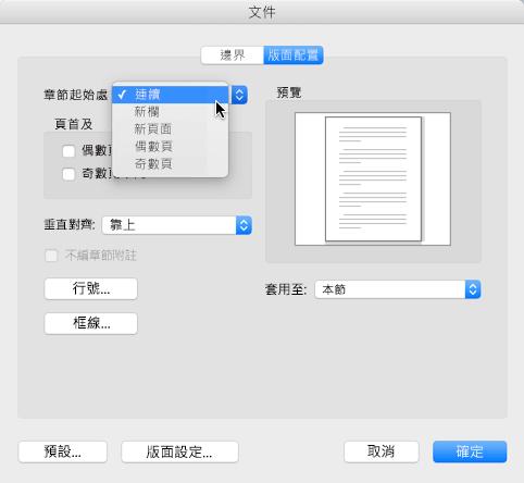 若要將分節符號變更為 [接續本頁],請前往 [格式] 功能表,按一下 [文件],然後將 [章節起始處] 設為 [接續本頁]