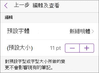 iPhone [設定] 中的變更字型和大小選項。