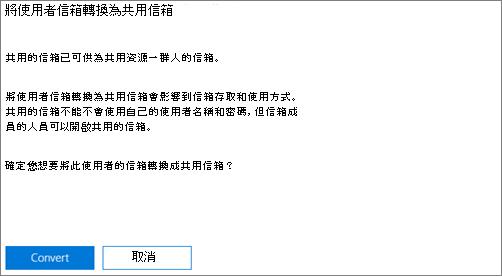 螢幕擷取畫面: 按一下或點選轉換,將使用者信箱轉換為共用信箱