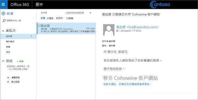 邀請客戶存取客戶子網站的範例電子郵件。