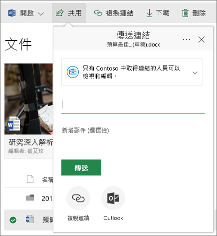 SharePoint Online 共用​​文件