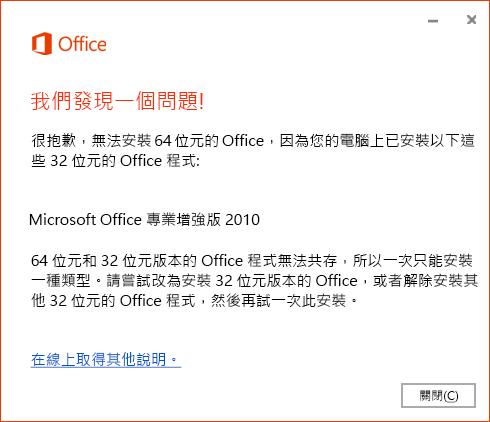 無法在 32 位元 Office 上安裝 64 位元