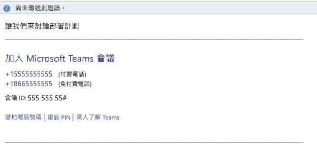 在活動主體中加入 Microsoft Teams 會議連結