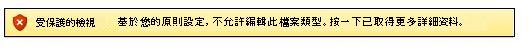[檔案封鎖] 的 [受保護的檢視],使用者無法編輯檔案