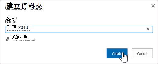 建立資料夾的文件庫] 對話方塊
