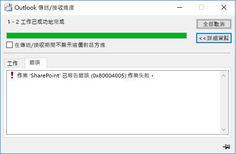 連線到 SharePoint 文件庫時發生錯誤