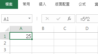 儲存格中顯示平方後的結果。