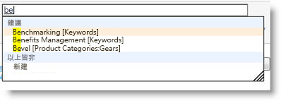 當開始輸入關鍵字時,會出現可用的字詞及現有關鍵字,供您參考。