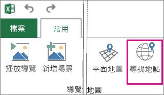 Power Map [常用] 索引標籤上的 [尋找位置] 按鈕