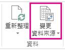 [樞紐分析表工具] 的 [分析] 索引標籤上的 [變更資料來源] 按鈕
