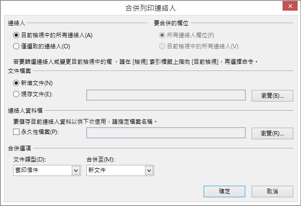在 [連絡人] 資料夾的 [常用] 索引標籤上,按一下 [合併列印] 來開始合併列印