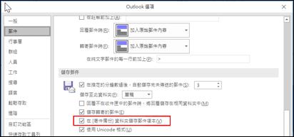 核取方塊,以儲存您的寄件備份複本。