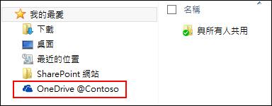 Windows [我的最愛] 下的同步處理商務用 OneDrive 文件庫