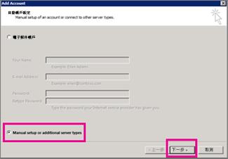 在 Outlook 2013 中使用手動設定