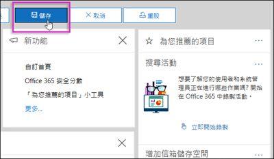 [儲存] 按鈕在 [安全性與規範中心首頁] 頁面上的 [自訂] 列上醒目提示