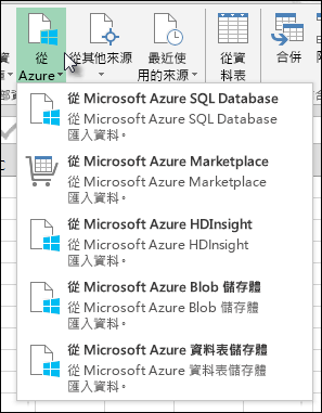 Power Query 從 Azure 匯入