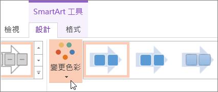 在 [設計] 索引標籤上顯示 [變更色彩] 按鈕