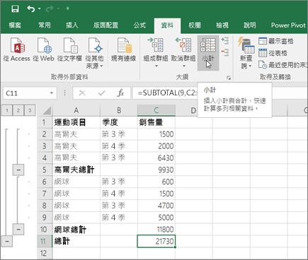 按一下 [資料] 索引標籤中的 [小計],在 Excel 資料中新增小計列
