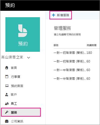 使用 [新增服務連結予以醒目提示 [服務] 頁面