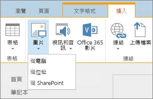 SharePoint Online 功能區的螢幕擷取畫面。選取 [插入] 索引標籤,然後選取 [圖片],選擇要從您的電腦、網址或 SharePoint 位置來上傳檔案。