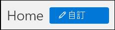 在 [安全性與規範中心的 [首頁] 頁面上的 [自訂] 按鈕的螢幕擷取畫面