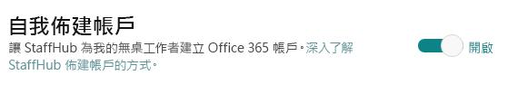 自我佈建帳戶切換開關,可讓 StaffHub 建立 Office 365 帳戶