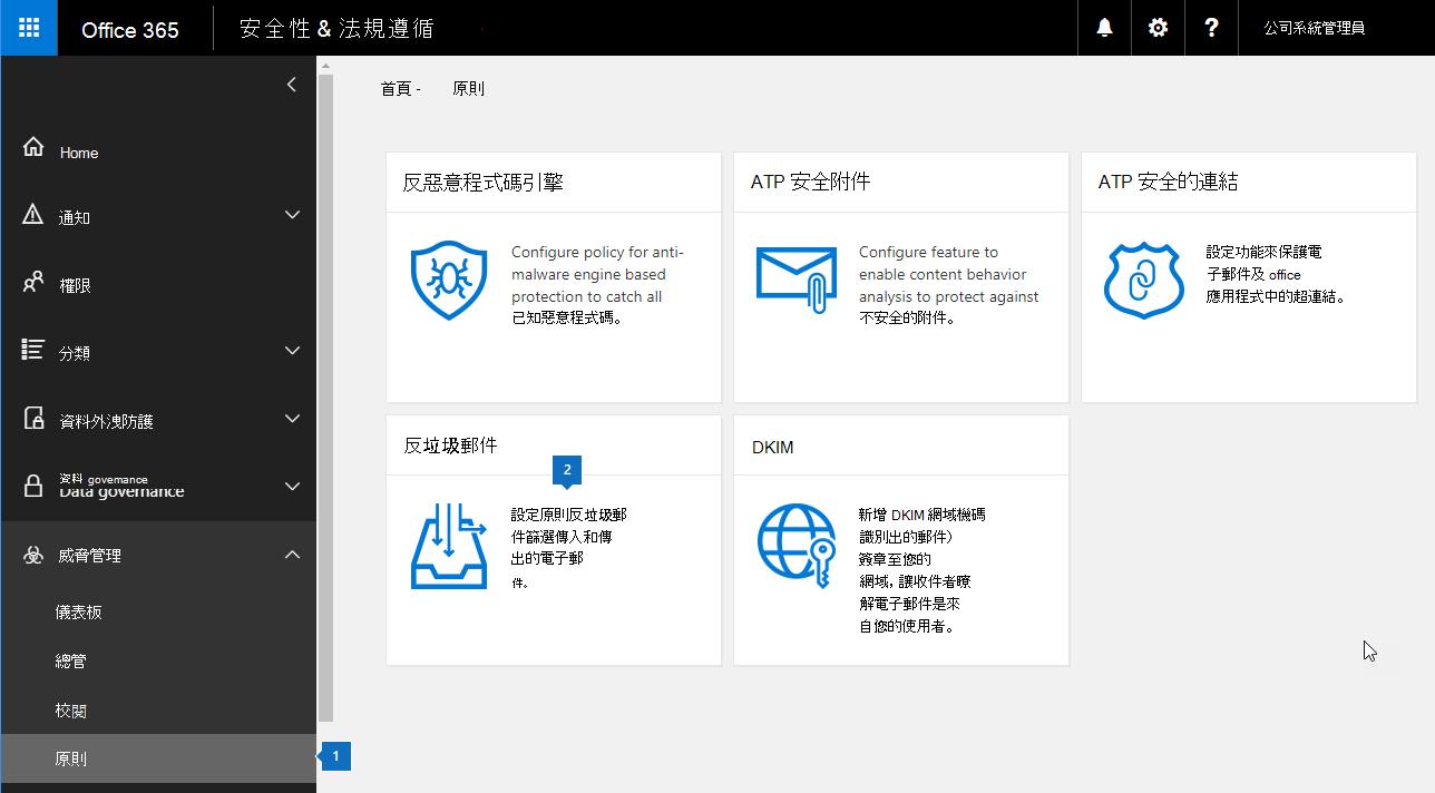 此螢幕擷取畫面顯示如何前往 [反垃圾郵件設定] 頁面的 [安全性與規範中心。