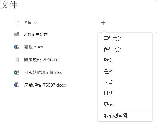 新增群組連線的文件庫中的資料行下拉式清單