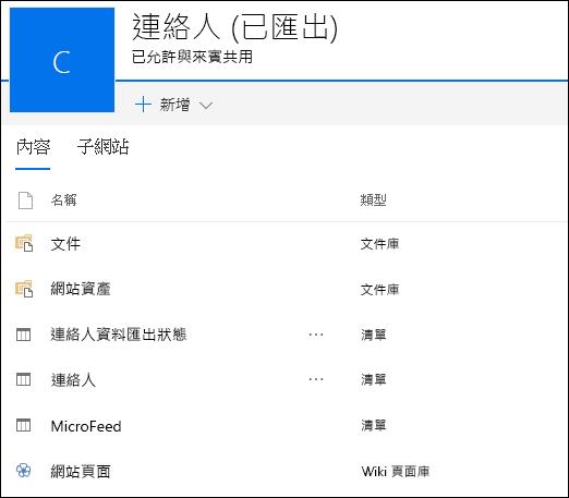 包含來自已匯出 Access Web App 清單的 SharePoint 子網站頁面