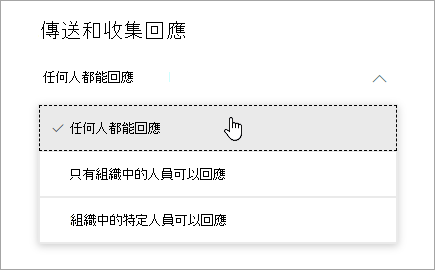 Microsoft Forms 中的共用選項
